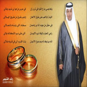 زواج سطام بن عبدالله آل قنيعير
